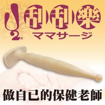 [X-BIKE 晨昌]刮刮樂 做自己的保健老師 紓壓 刮痧 腳底按摩 居家、隨身必備健康良伴 台灣精品 UB209