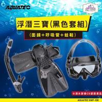 AQUATEC SMF-100 浮潛三寶(黑色套組) (面鏡+呼吸管+蛙鞋)  ML/XL(適合腳長26-29公分)  PG CITY