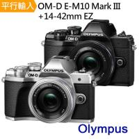 OLYMPUS 奧林巴斯 OM-D E-M10 Mark III+14-42mm EZ 單鏡組 單眼相機(中文平輸)
