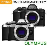 OLYMPUS 奧林巴斯 E-M10 Mark III 單機身 單眼相機(中文平輸)