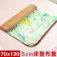 米夢家居-夢想家園-100%精梳純棉+紙纖蓆面5cm嬰兒床墊換洗布套70X130cm(青春綠)
