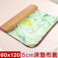米夢家居-夢想家園-100%精梳純棉+紙纖蓆面5cm嬰兒床墊換洗布套60X120cm(青春綠)