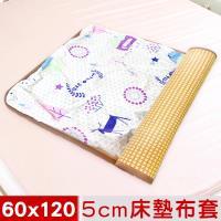 米夢家居-夢想家園-100%精梳純棉+紙纖蓆面5cm嬰兒床墊換洗布套60X120cm(白日夢)