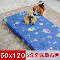 米夢家居-夢想家園-100%精梳純棉+紙纖蓆面5cm嬰兒床墊換洗布套60X120cm(深夢藍)