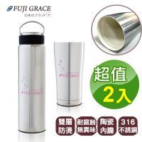 FUJI GRACE 雙層真空316不鏽鋼陶瓷內膽保溫瓶750ml+水杯500ml (超值2入)
