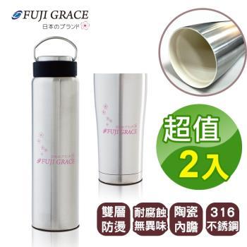 (FUJI-GRACE 日本富士雅麗) 二組入/雙層真空316不鏽鋼陶瓷內膽保溫瓶750ml+杯500ml