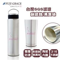 FUJI GRACE 雙層真空316不鏽鋼陶瓷內膽保溫瓶750ml+水杯500ml (超值1入)