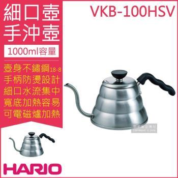 (日本HARIO) 迷你不鏽鋼細口壺 1000ml 型號VKB-100HSV(可電磁爐加熱 雲朵手沖壺/咖啡壺)