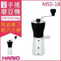 日本HARIO MSS-1B 輕巧手搖磨豆機(小型攜帶式磨豆器 陶瓷磨刀)