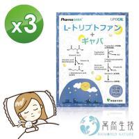 【一夜好眠】萬然生技色胺酸+麩胺酸發酵物+鈣質粉狀食品(31包/盒)X3-幫助入睡
