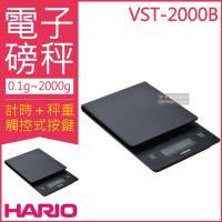 (日本HARIO) VST-2000B 咖啡大師專用電子磅秤(V60專用電子秤 多功能電子秤)
