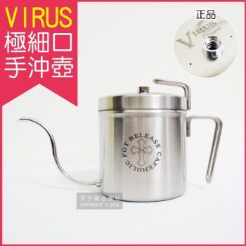 Virus Dripper-棉花罐細口手沖壺600ml 2.0進階版(咖啡細口壺、咖啡細嘴壺)