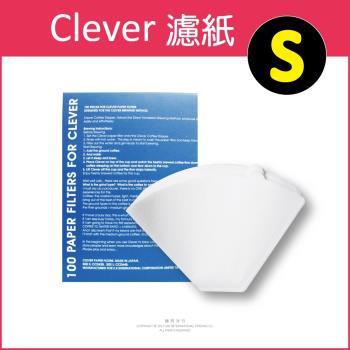 (Mr. Clever)聰明濾杯專用濾紙-S尺寸 100張/盒 型號CCD#2B(扇形濾紙)