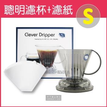 (Mr. Clever) 聰明濾杯C-70666 S尺寸300ml-透明鐵灰色(含專用濾紙100張(附滴水盤+上蓋)