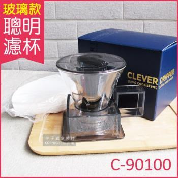 (Clever Dripper) 玻璃款聰明濾杯600ml-經典灰色(含專用濾紙100張 C-90100-CCD#4)