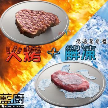極速保鮮解凍盤+燒烤兩用盤(加贈冷凍刀)