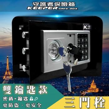 【守護者保險箱】保險箱 保險櫃 保管箱 密碼+鑰匙 開啟 電子保險箱 KP20GBK-3