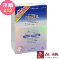 森田藥粧 箱購  全日極保濕面膜8入/盒x12