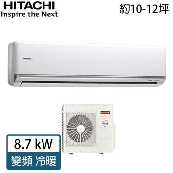 HITACHI日立 11-13坪一級變頻冷暖分離式冷氣RAC-90NK/RAS-90NK