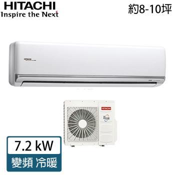 HITACHI日立 9-11坪一級變頻冷暖分離式冷氣RAC-71NK/RAS-71NK