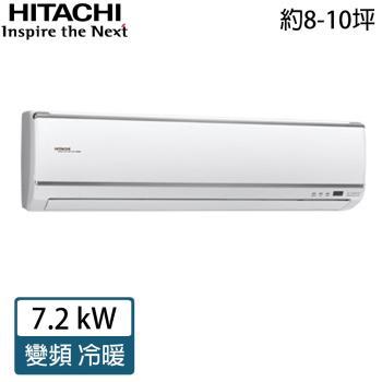 HITACHI日立 11-13坪一級變頻冷暖分離式冷氣RAC-71HK1/RAS-71HK1