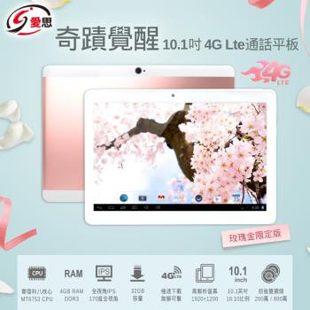 IS愛思 奇蹟覺醒 玫瑰金 10.1吋極速八核心4G LTE通話平板電腦(4G/32GB)