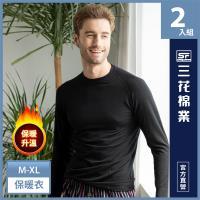 【Sun Flower三花】三花極暖柔(圓領)機能衣.保暖衣.發熱衣(2件組)