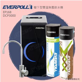 愛惠浦科技EVERPOLL 廚下型雙溫無壓飲水機+全效能淨水組(EP168+DCP3000)