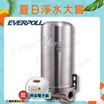 愛惠浦科技EVERPOLL 傳家寶全戶濾淨系統FH300(FH-300)