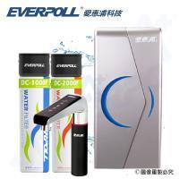 愛惠浦科技EVERPOLL 廚下型雙溫UV觸控飲水機+全效能淨水組(EVB298+DCP3000)