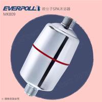 愛惠浦科技EVERPOLL E.P.微分子SPA沐浴潔膚器MK-809(除氯沐浴器MK809)
