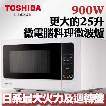 TOSHIBA東芝 微電腦料理微波爐 (25L) ER-SS25(W)TW