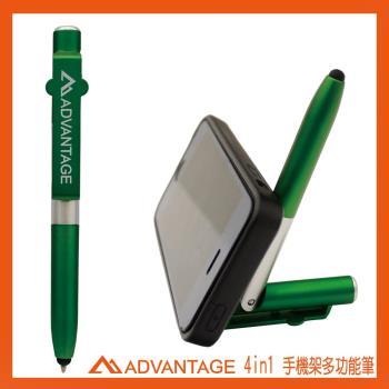 ADVANTAGE 4in1 手機架多功能筆-綠色