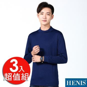HENIS 內刷毛-保暖機能發熱衣(小高領)(丈青)(3入組)