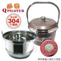 《派樂》304不鏽鋼免火再煮鍋6L (金屬粉)-1入