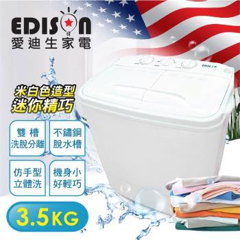【EDISON 愛迪生】 迷你半自動雙槽洗衣機3.5KG-型(網)