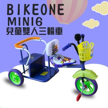 BIKEONE MINI6 兒童雙人三輪車 復古型兒童三輪車 雙胞胎三輪車 寶寶雙人座兒童腳踏車可載人