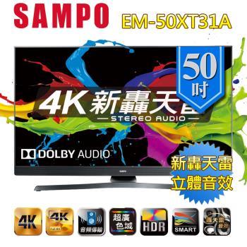 SAMPO聲寶 50型 新轟天雷4K UHD Smart  LED液晶+視訊盒EM-50XT31A