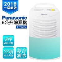 Panasonic國際牌 1級能效 6L 除濕機 (F-Y12ES)