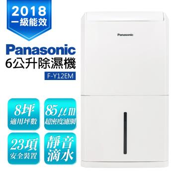 Panasonic國際牌 1級能效 6L除濕機 F-Y12EM