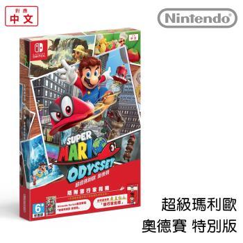 Nintendo任天堂 Switch 《超級瑪利歐奧德賽》+旅行家指南 特別版 [台灣公司貨]