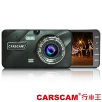 CARSCAM行車王 AR04 SONY高感光WDR行車記錄器(贈16G)