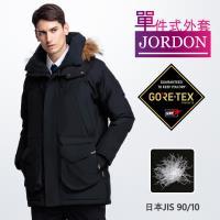 【JORDON 橋登】GORE-TEX內裡鵝絨長外套 可當雪衣-男款(1901C)