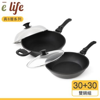 eLife易廚 頂級6+2層健康不沾雙鍋組(30cm深炒鍋+30cm平底鍋)