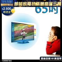 台灣製~65吋[護視長]抗藍光液晶電視護目鏡  C2款  (1466*845 mm)