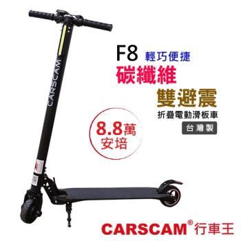CARSCAM行車王 F8雙避震碳纖維8.8Ah折疊電動滑板車
