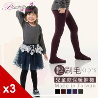 BeautyFocus 輕刷毛兒童保暖褲襪-3雙組(24107)
