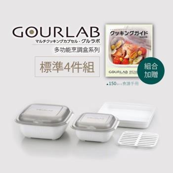 GOURLAB  多功能烹調盒保鮮盒 多功能四件組