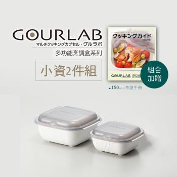 GOURLAB  多功能烹調盒保鮮盒 多功能兩件組