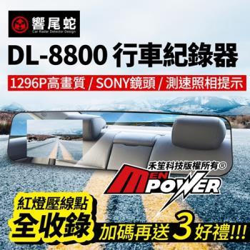 響尾蛇 DL8800 高畫質1296P 單鏡頭 Sony鏡頭測速行車紀錄器